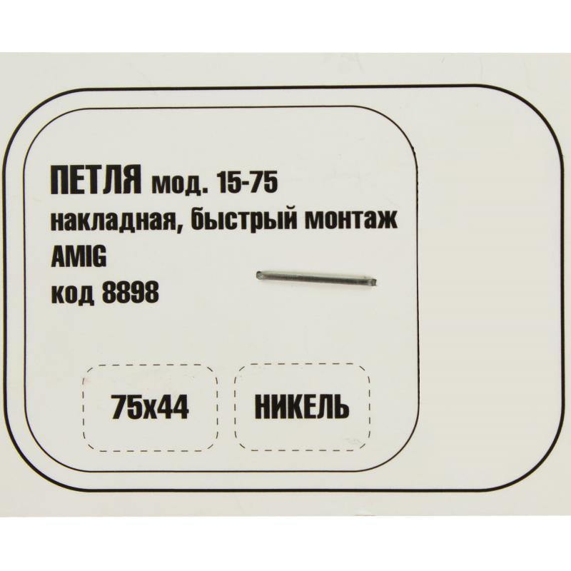 Петля быстрого монтажа Amig 15, 44х75 мм, сталь, цвет никель