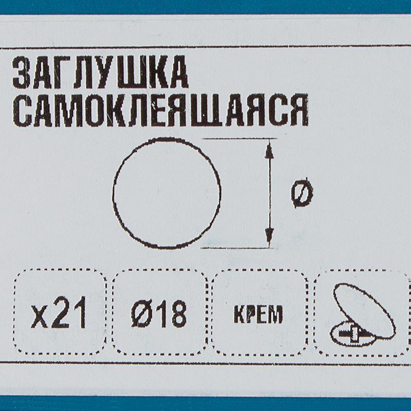 Заглушка самоклеящаяся 18 мм меламин цвет крем, 21 шт.