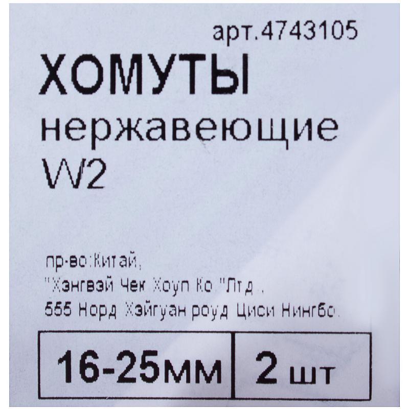 Хомут червячный W2 16x25 мм, 2 шт.