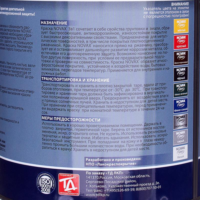 Пигменттер, толтырғыштар және арнайы қоспалардың алкидті-стирольдік шайыр ерітіндісіндегі ұшпа органикалық еріткіштердегі суспензиясы: Тот бойынша эмаль Новакс күңгірт-жасыл 3 л