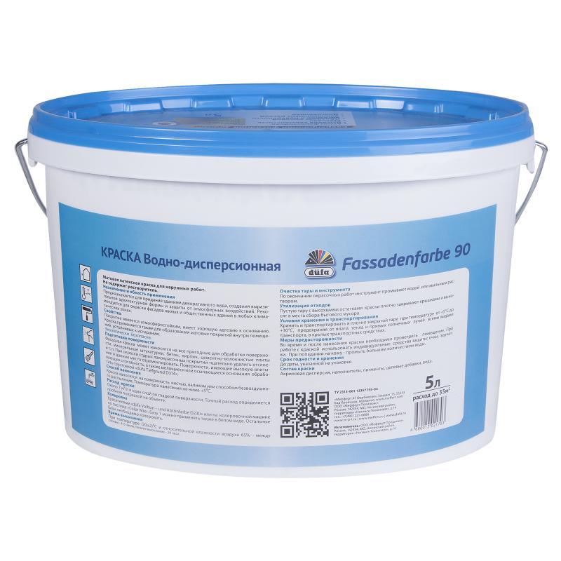 Краска для фасадов Fassadenfarbe mix база 1, 5 л