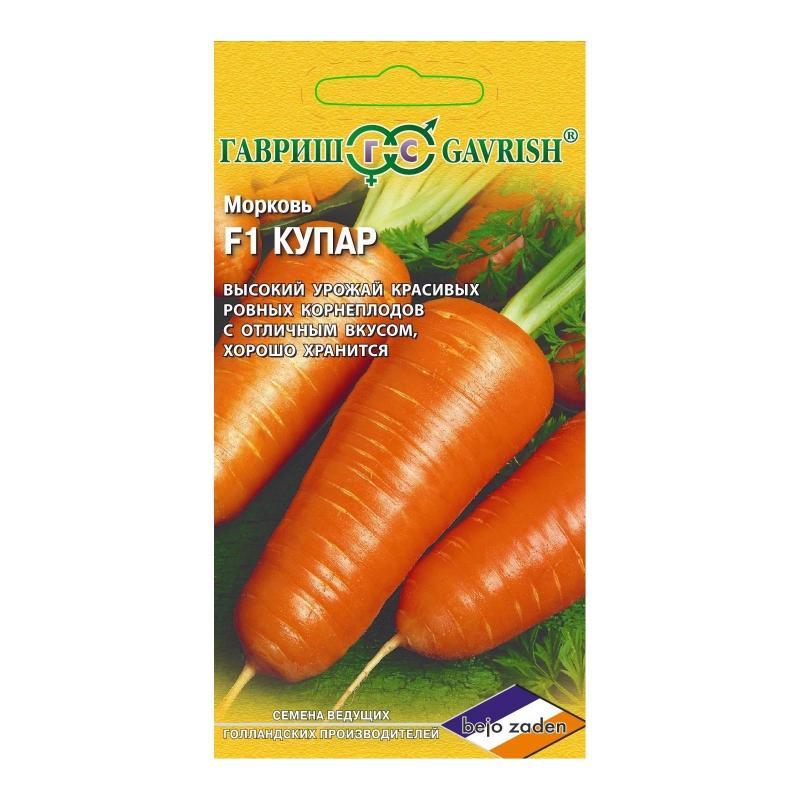 Морковь «Купар» F1, 150 шт.