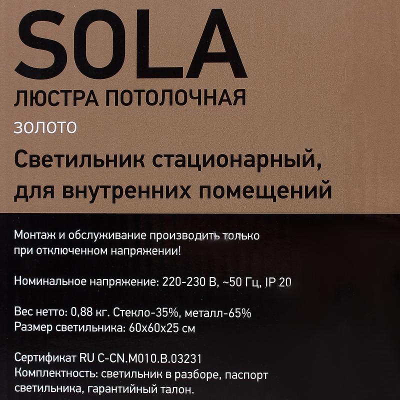 Люстра потолочная «Sola», 3xЕ27x60 Вт