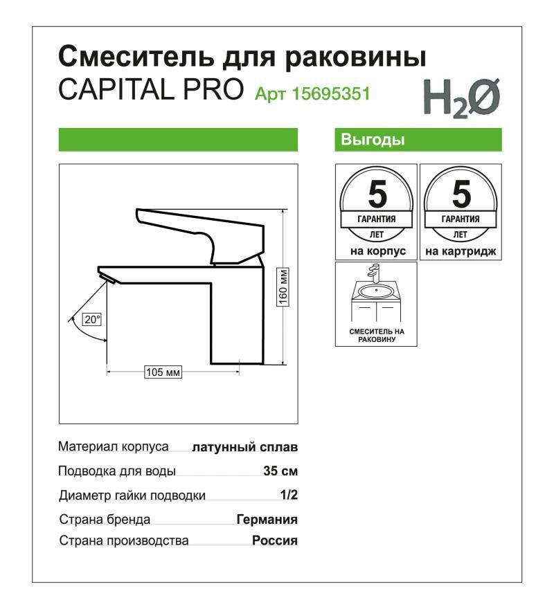 Смеситель для раковины H2O by Damixa Capital Pro однорычажный цвет хром