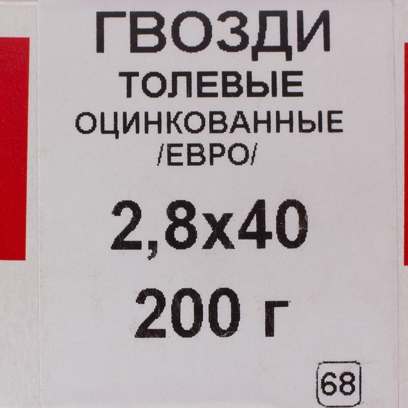 Гвозди толевые евро 2.8х40 мм, 0.2 кг