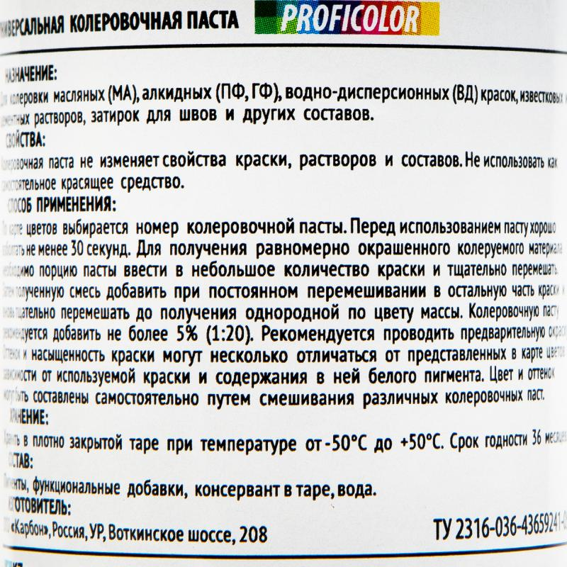 Колеровочная паста Profilux №22 100 гр цвет коричневый