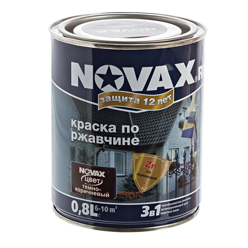 Эмаль по ржавчине Novax цвет тёмно-коричневый 0.8 л