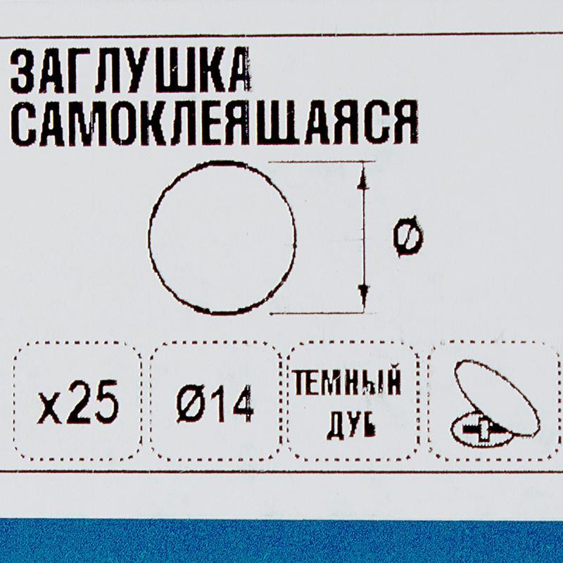 Заглушка самоклеящаяся 14 мм меламин цвет темный дуб, 25 шт.