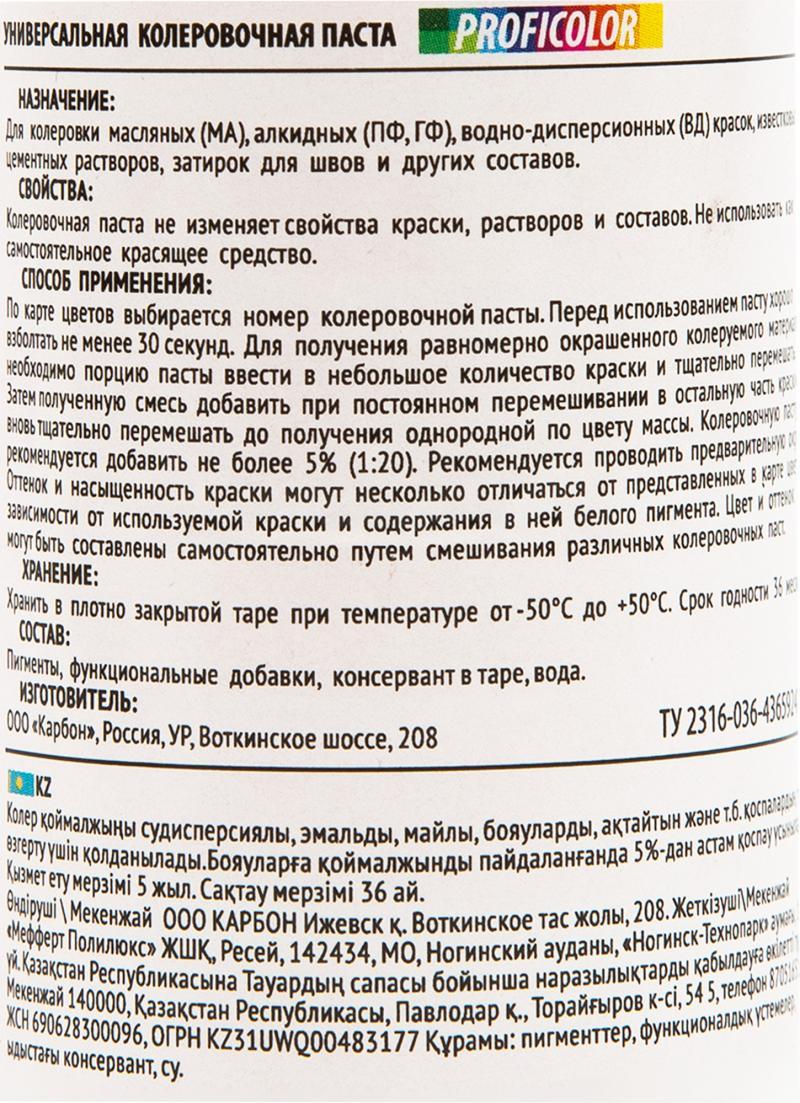Колеровочная паста Profilux №23 100 гр цвет карамельный