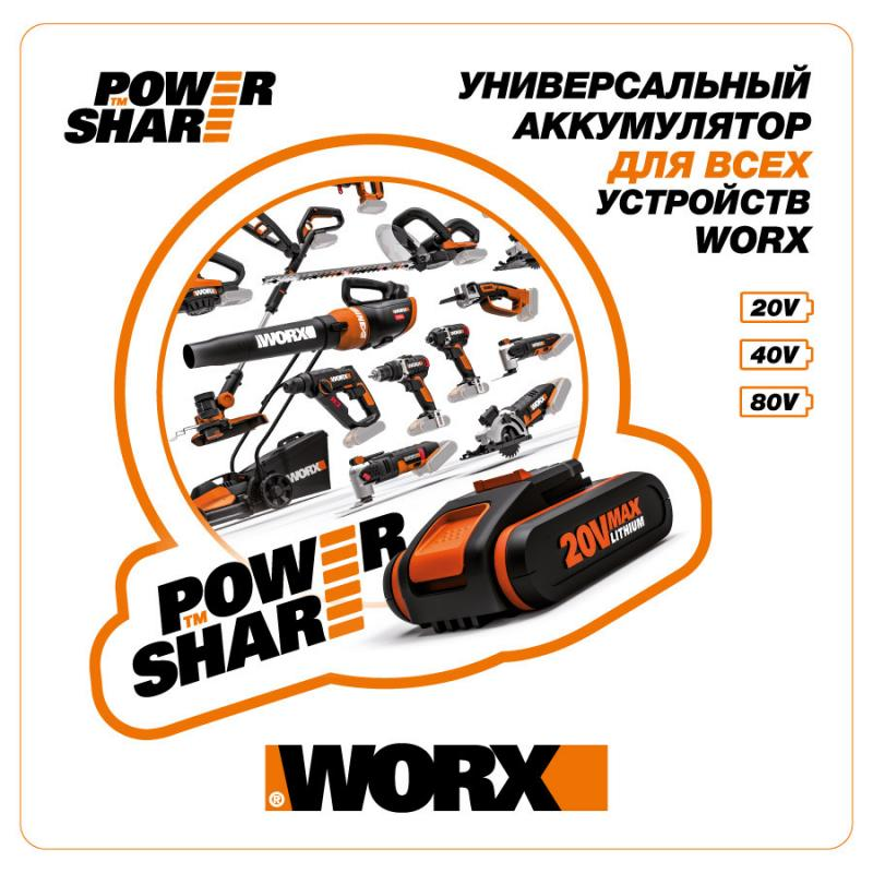 Снегоуборщик аккумуляторный Worx WG471E.9, без ЗУ и АКБ