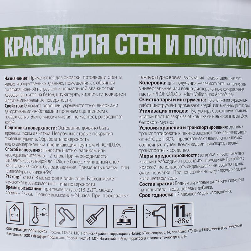 Краска акриловая Profilux 11 кг