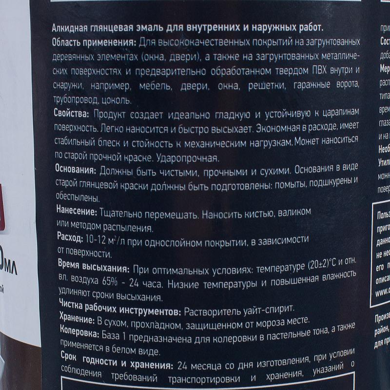 Еріткіші бар алкидті негіздегі жылтыр эмаль: Dufa Hochglanzlack эмалі, жылтыр, ақ түсті, 0,75 л