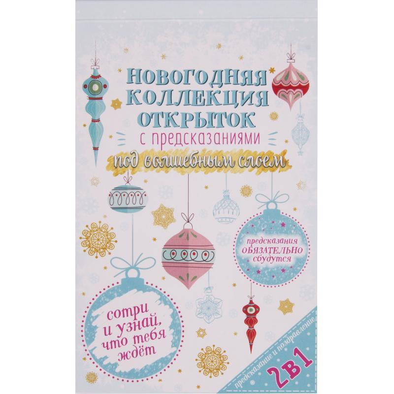 Набор открыток «Европа» со скретч-слоем, 12 шт.