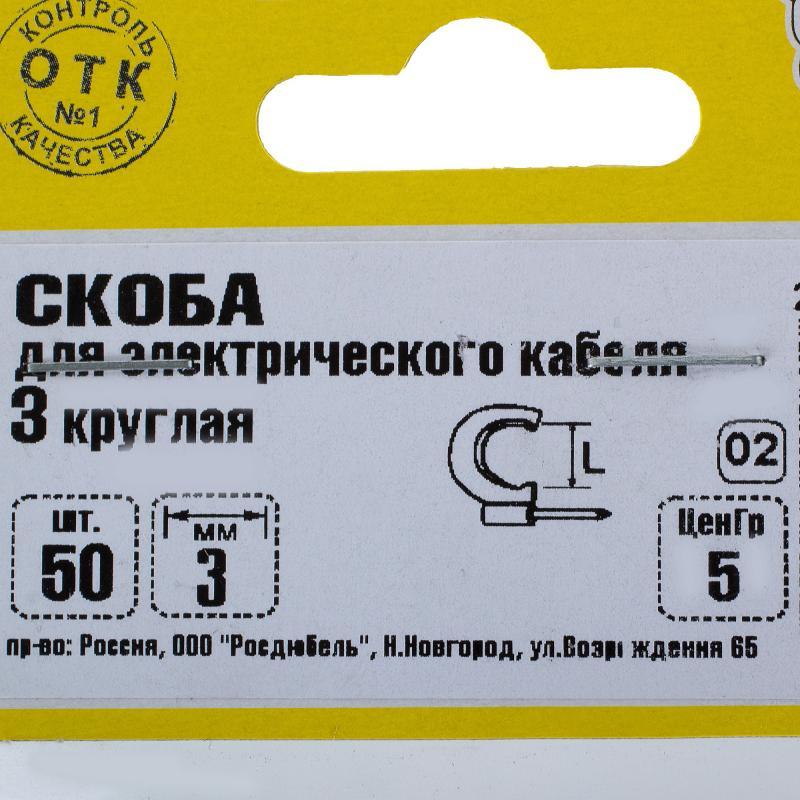 Скоба для электрокабеля круглая 3х8 мм, полипропилен, 50 шт.