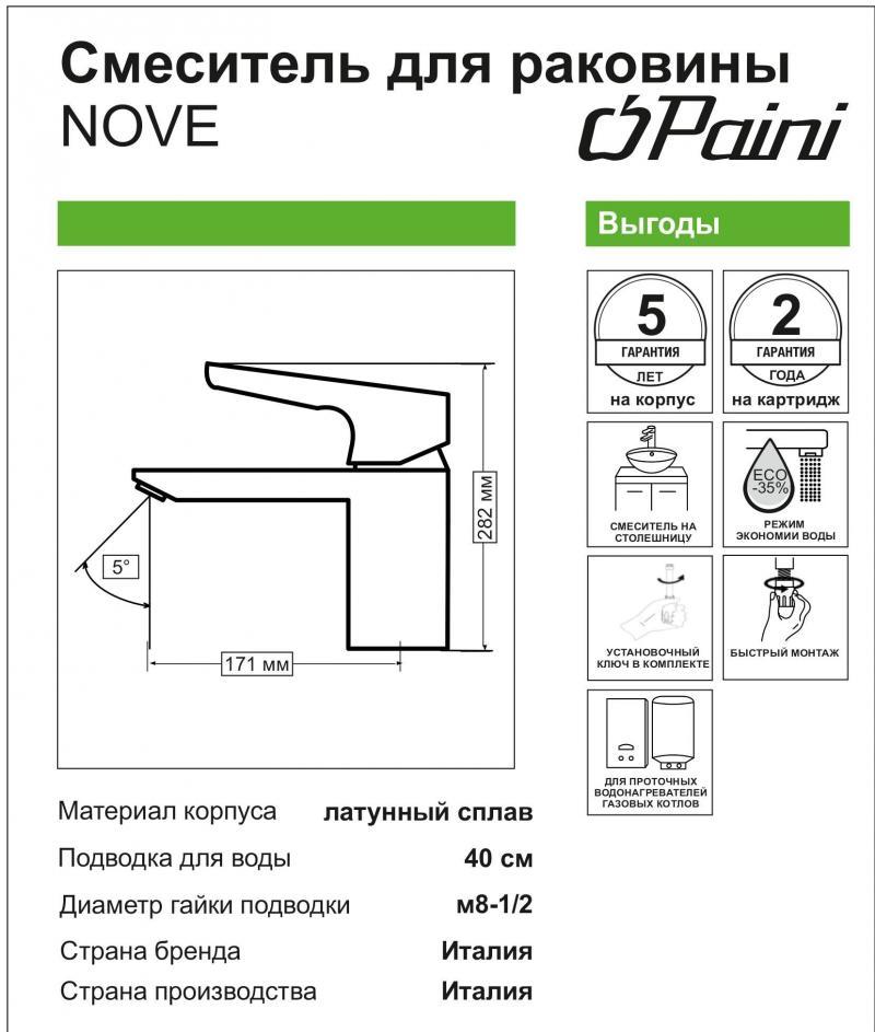 Смеситель для раковины Nove, высокий излив, цвет хром
