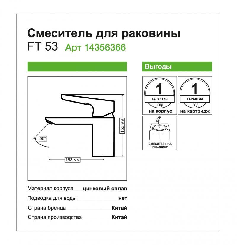 Смеситель для раковины FT53 однорычажный цвет хром