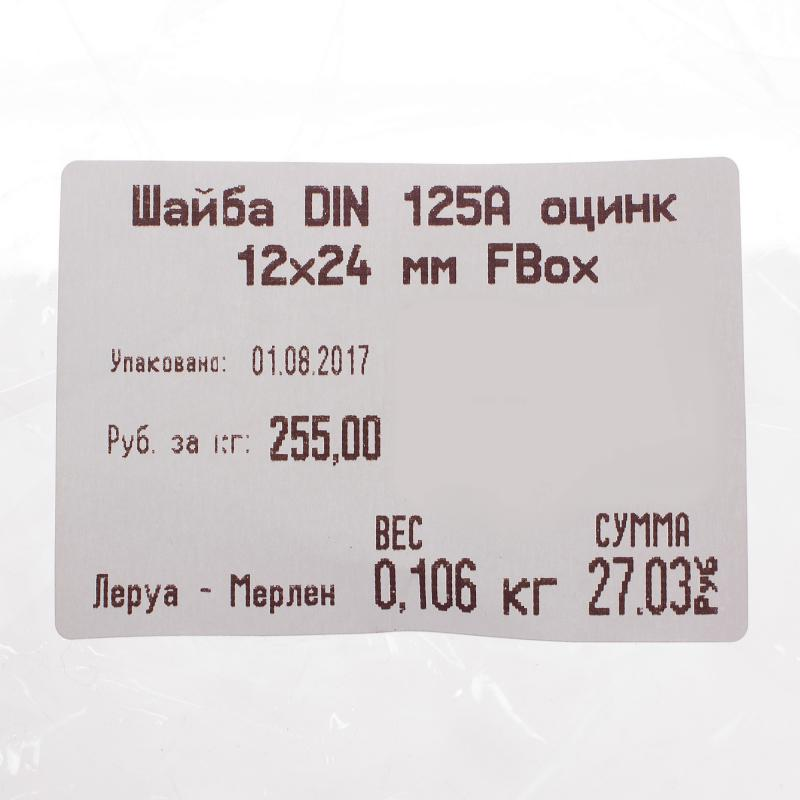 Шайба DIN 125A 12 мм, на вес