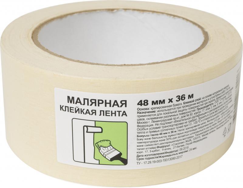 Лента малярная 48 мм х 36 м