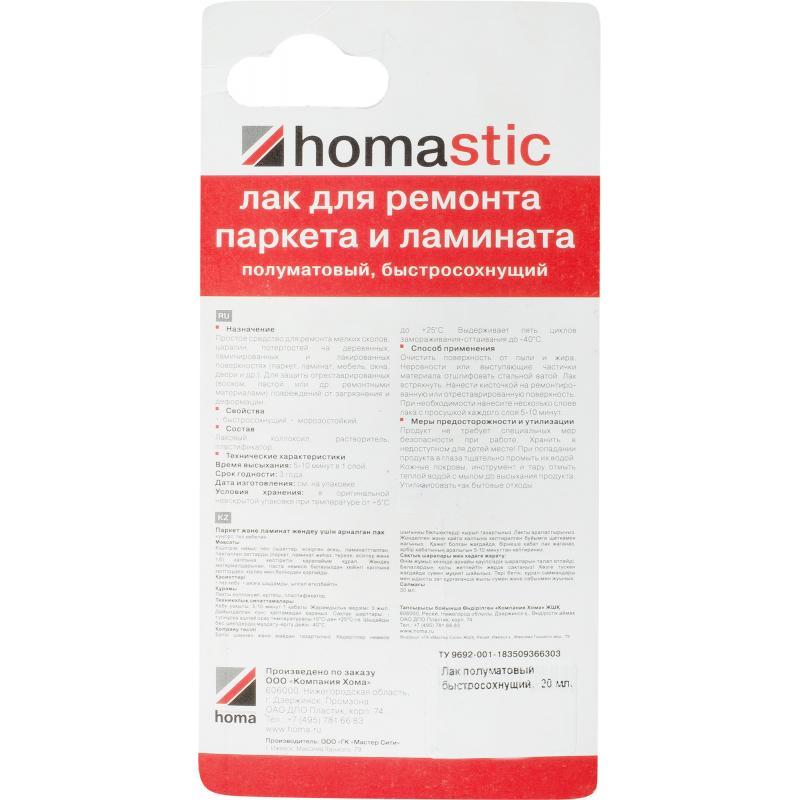 Лак для ремонта паркета/ламината Хомастик (Homastik) 20 мл