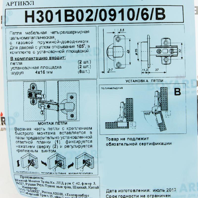 Петля мебельная полунакладная H301B02, Clip-on, 35 мм, 105°