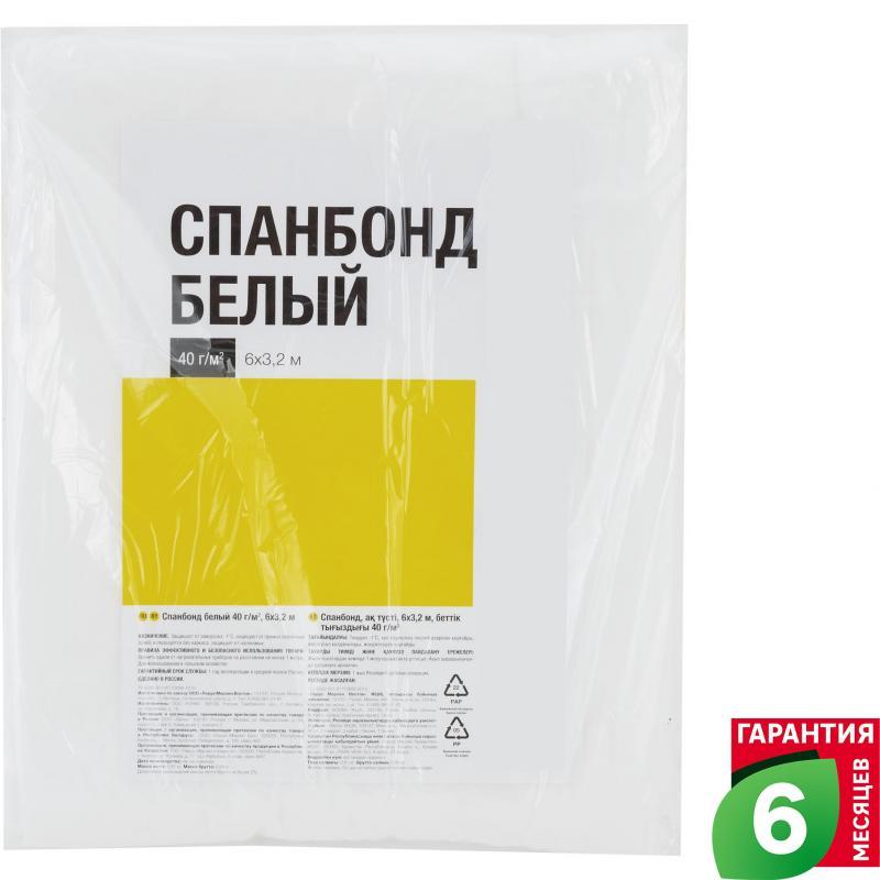 Спанбонд белый 40 г/м² 6x3.2 м