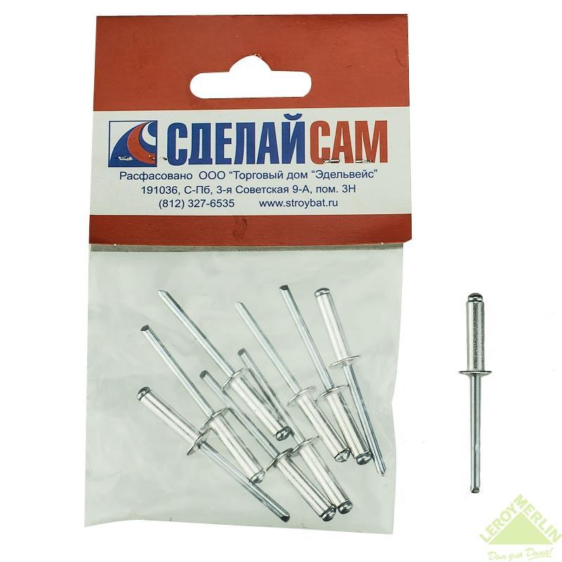 Заклепка вытяжная алюминиевая 4,8х18 мм Сделай Сам, 9 шт.