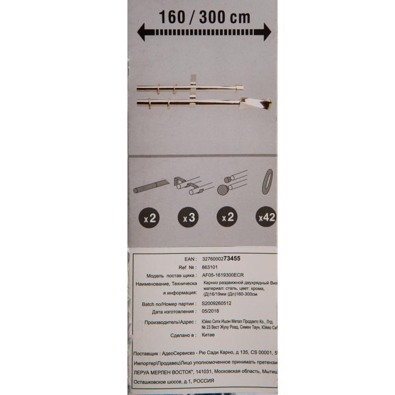 Карниз двухрядный раздвижной «Грани», 160-300 см, цвет хром