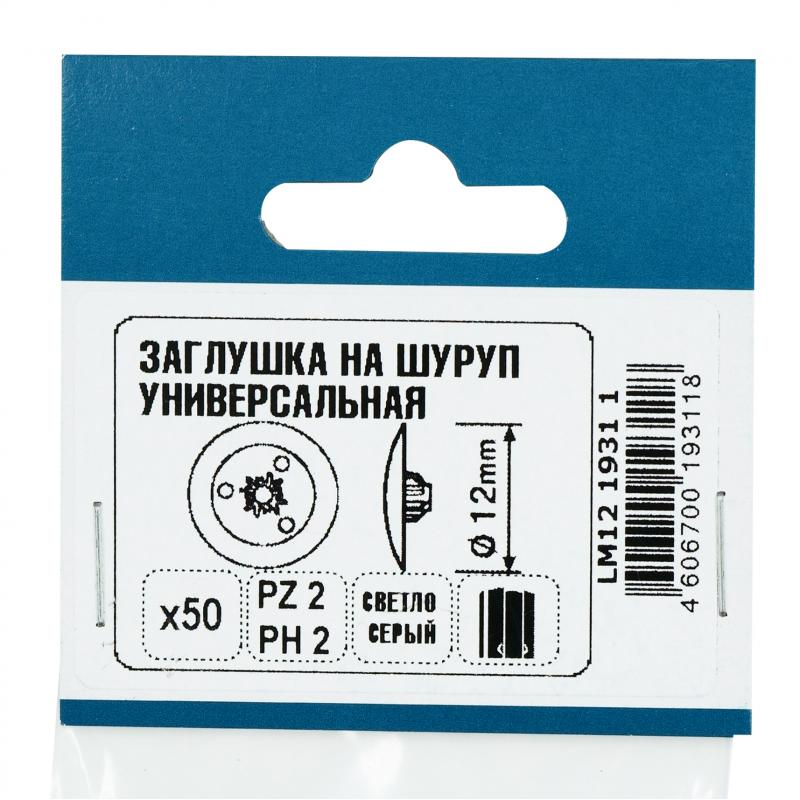 Заглушка на шуруп PZ 2 12 мм полиэтилен цвет серый, 50 шт.