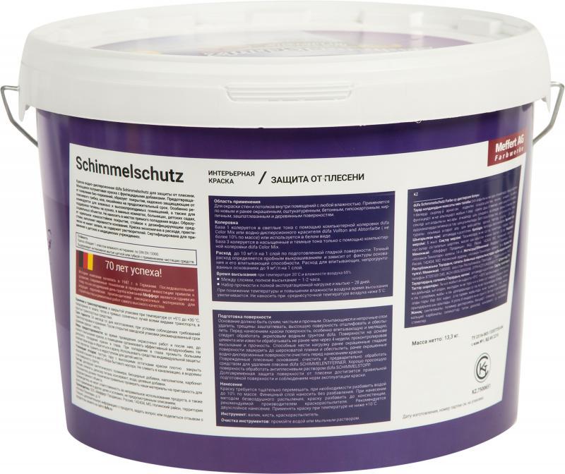 Краска водно-дисперсионная Dufa Schimmelschutzfarbe 10 л