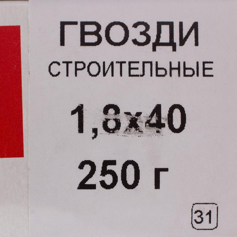 Гвозди строительные 1.8х40 мм, 0.25 кг