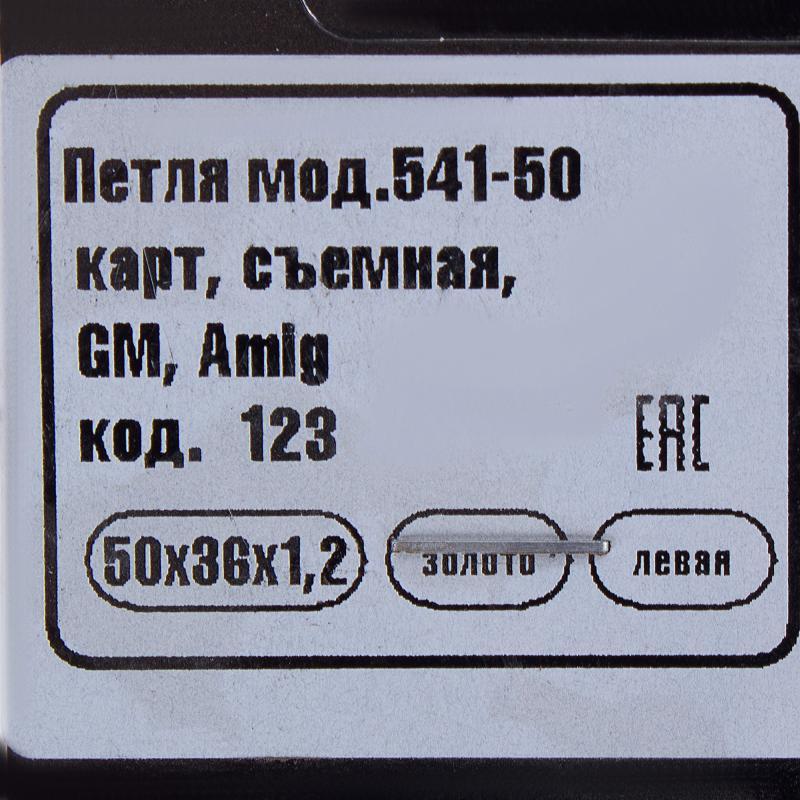 Петля мебельная карточная съёмная левая Amig 541, 50х35 мм, сталь, цвет золото