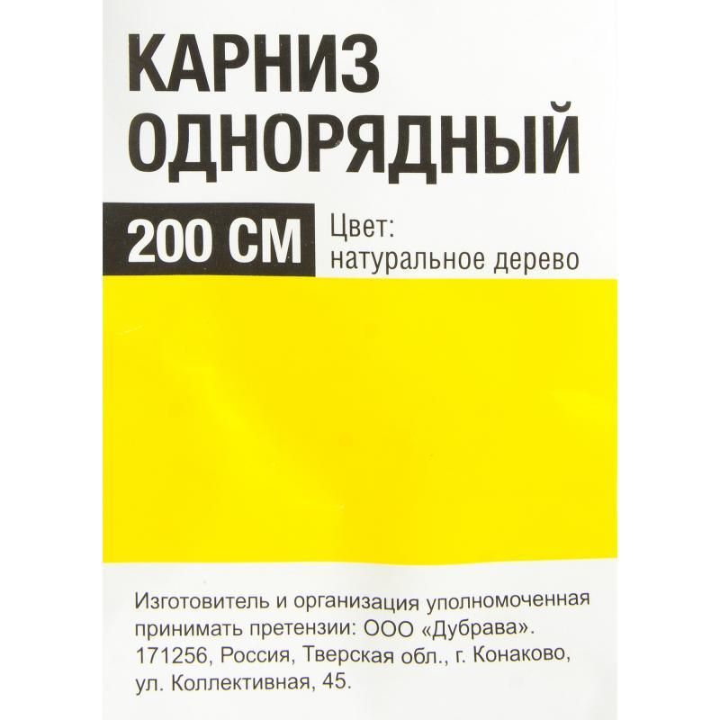 Карниз 200 см пластик цвет натуральный