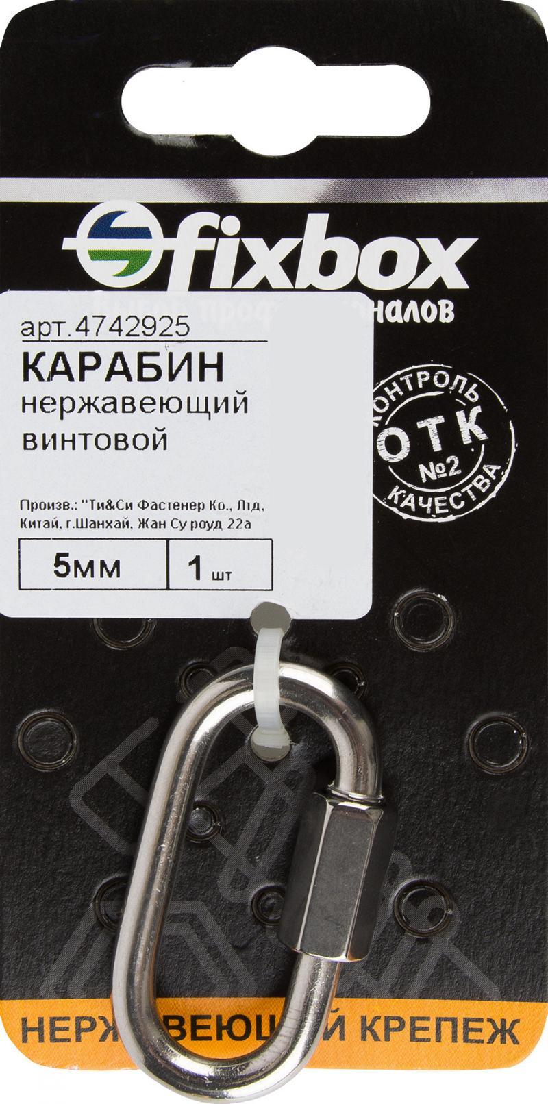 Карабин нержавеющий винтовой Fixbox, 5 мм 1 шт.