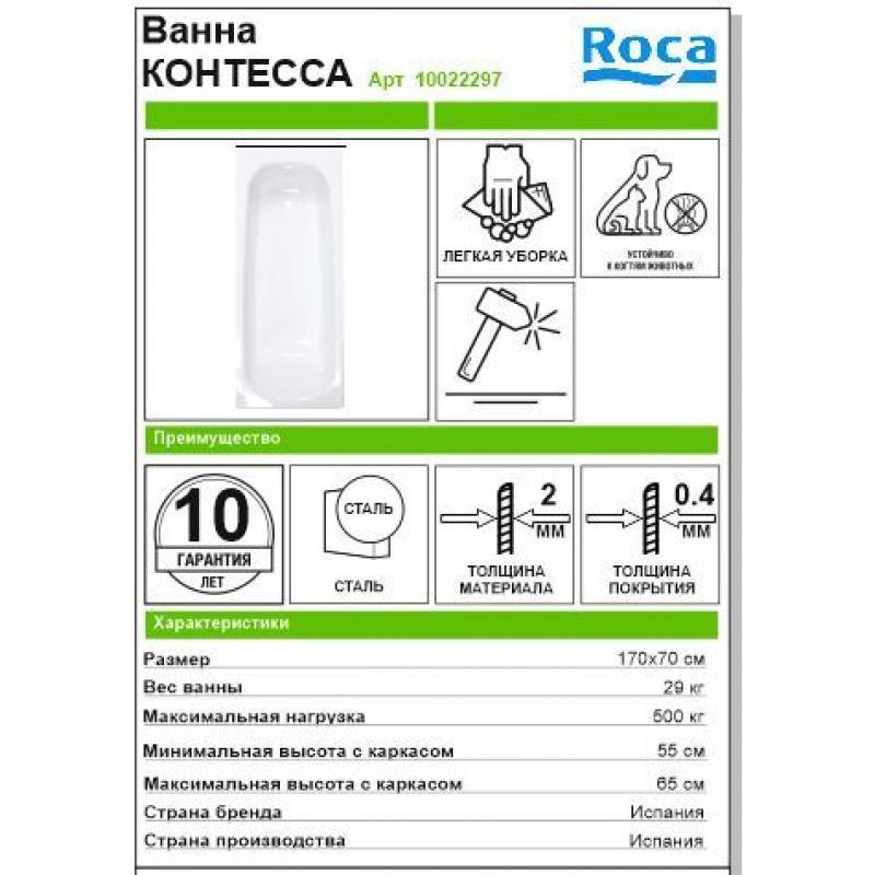 Ванна Roca Contesa сталь 170х70 см