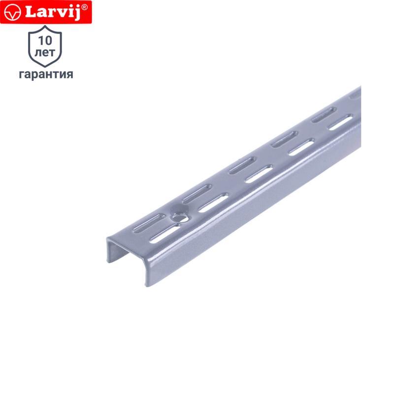 Направляющая двухрядная 150 см 55 кг/20 см цвет серый