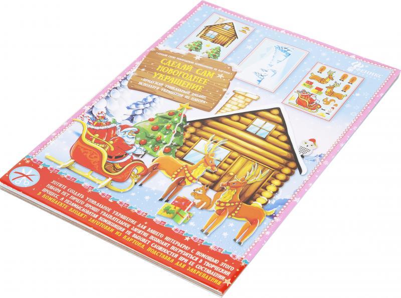 Набор для детского творчества «Домик Деда Мороза»