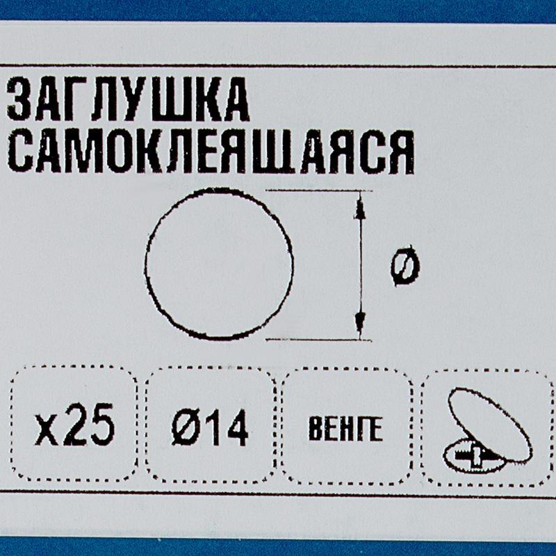 Заглушка самоклеящаяся 14 мм меламин цвет венге, 25 шт.