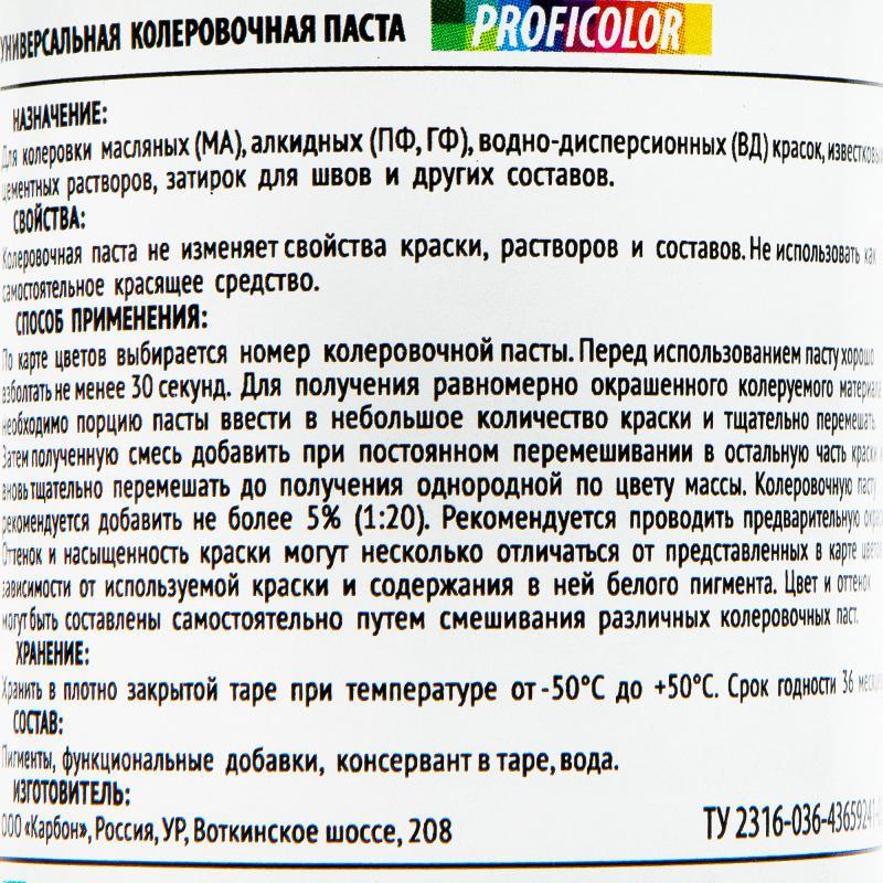 Колеровочная паста Profilux №12 100 гр цвет салатовый