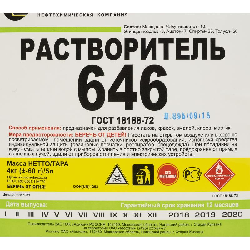 Растворитель 646 5 л