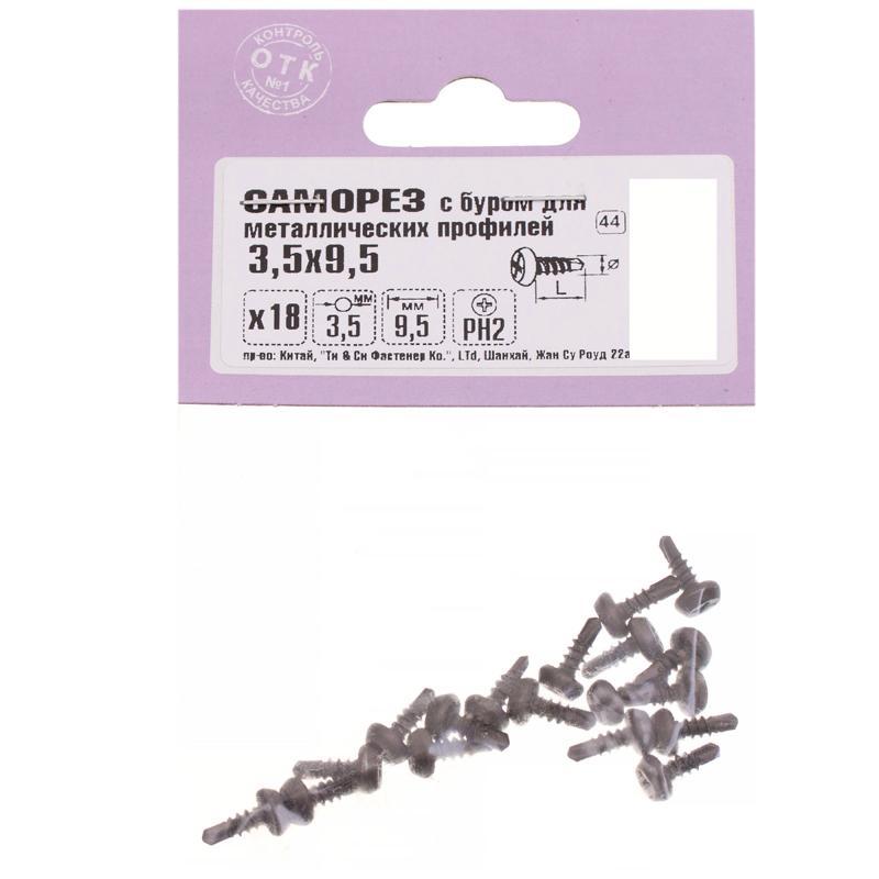 Саморезы для металлических профилей с буром 3.5х 9.5 мм 18 шт.