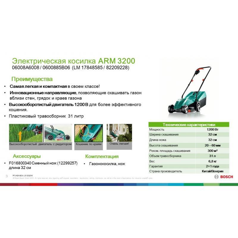 Газонокосилка электрическая Bosch ARM 3200, 1200 Вт