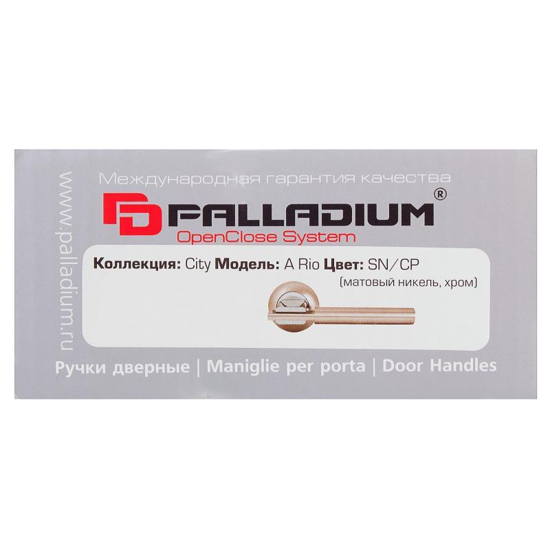 Ручки дверные на розетке Palladium A Rio, алюминий, цвет матовый никель/хром