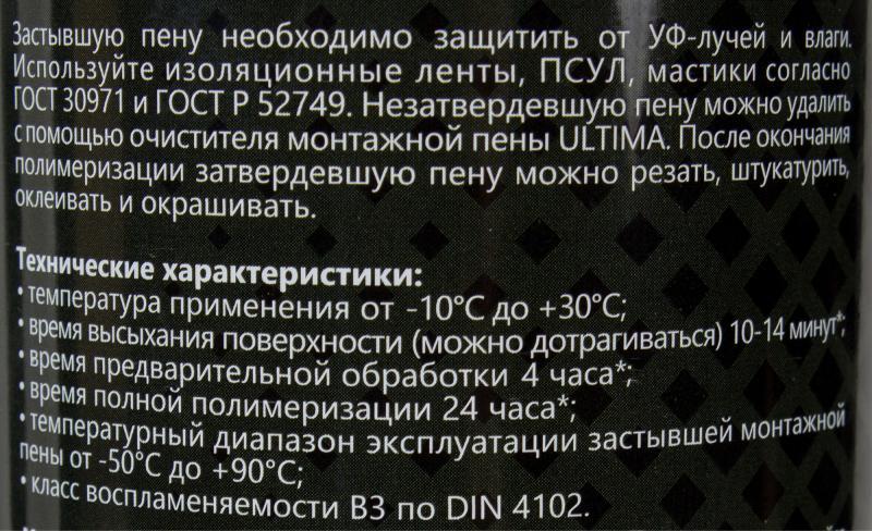 Пена монтажная пистолетная Ultima pro 65 зима профессиональная 850 мл
