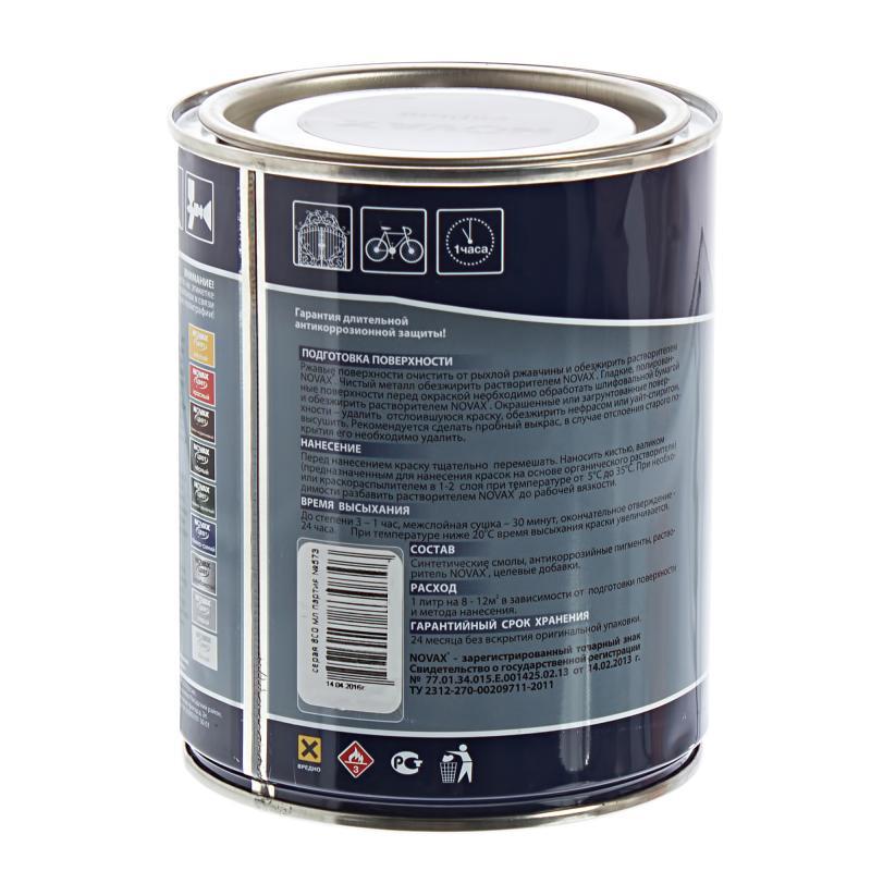 Эмаль по ржавчине Novax цвет серый 0.8 л