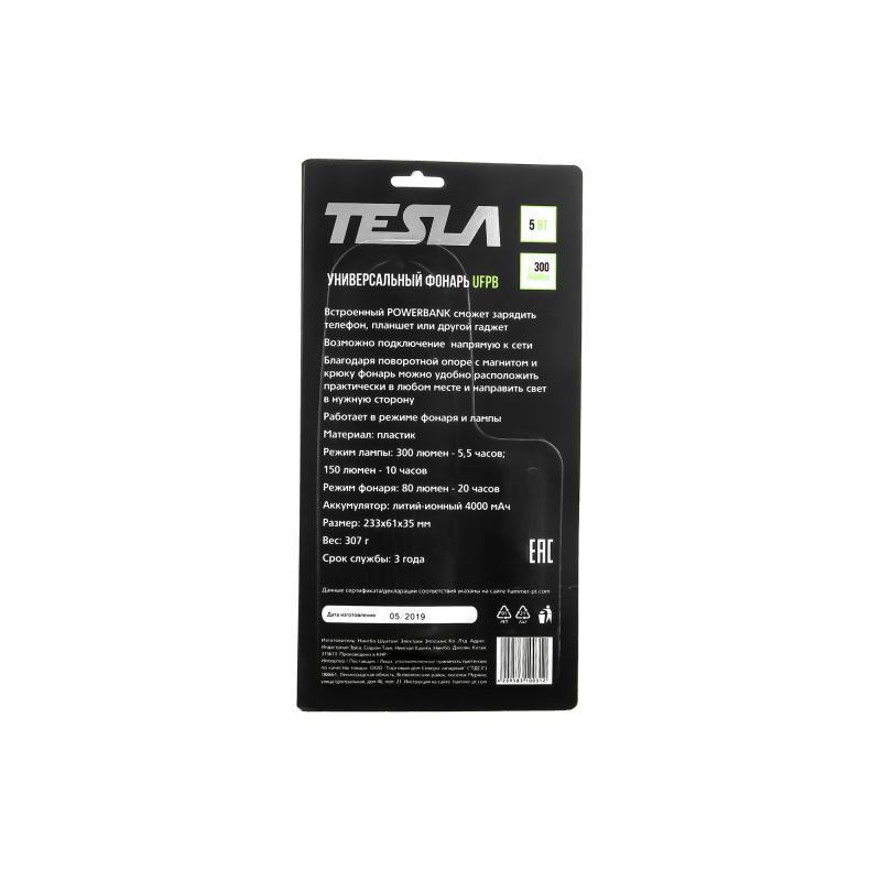 Фонарь Tesla UFPB