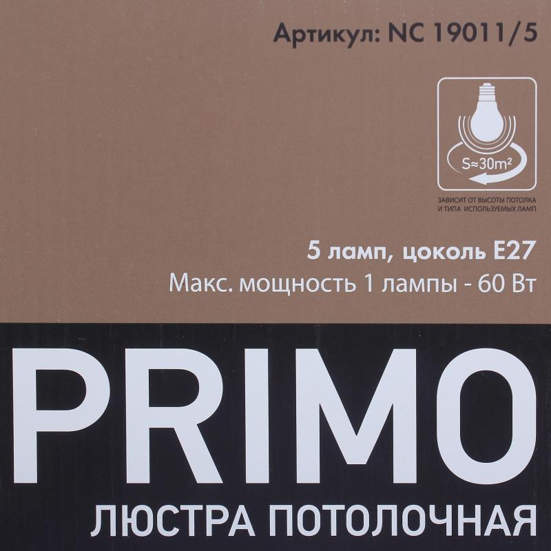 Люстра потолочная «Primo», 5xЕ27x60 Вт