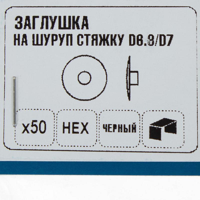 Заглушка на шуруп-стяжку Hex 7 мм полиэтилен цвет чёрный, 50 шт.