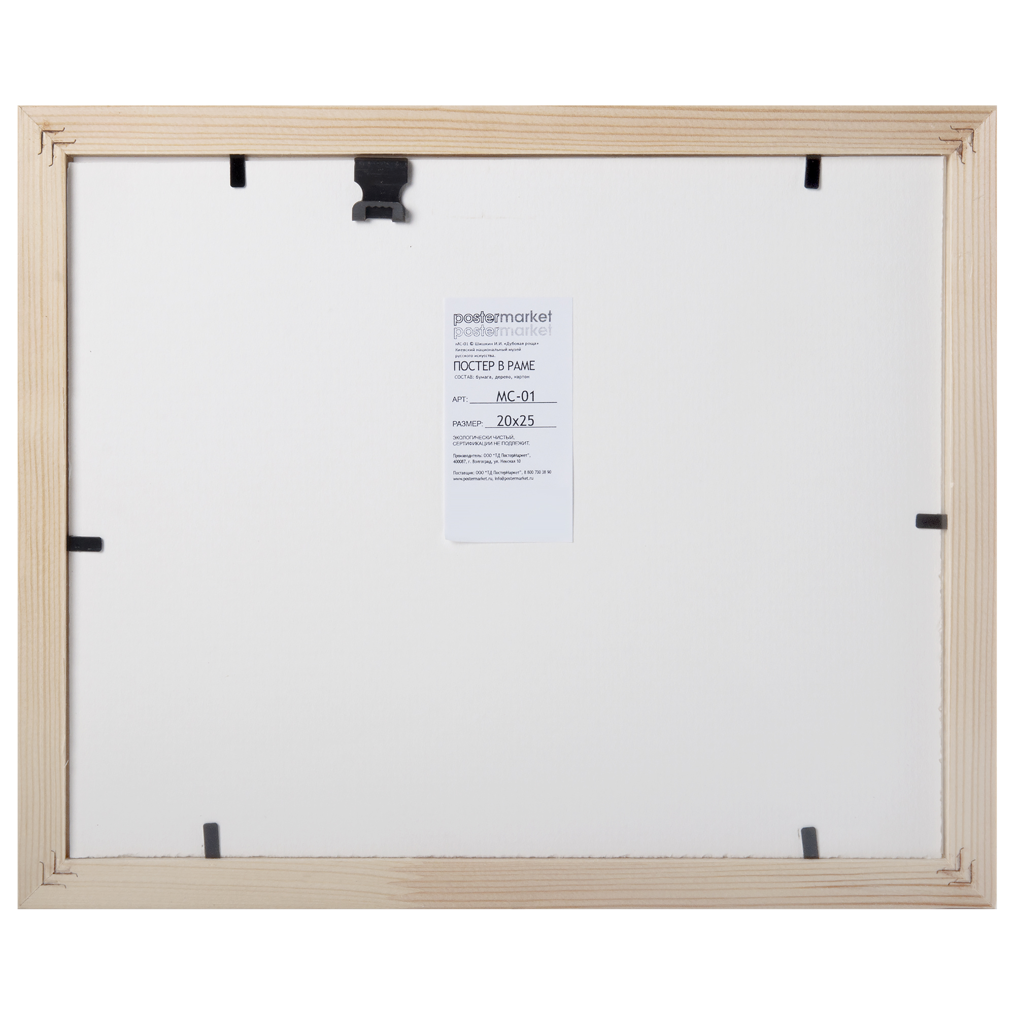 Постер в раме 20х25 см «Дубовая роща»
