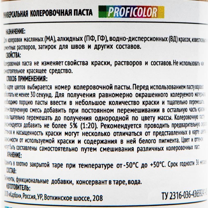 Колеровочная паста Profilux №4 100 гр цвет бежевый
