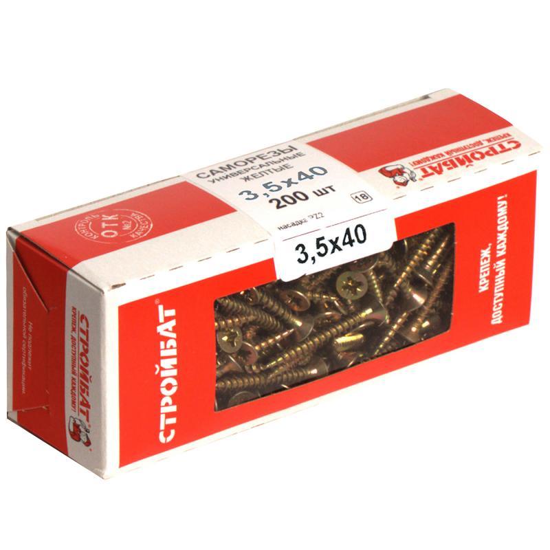 Саморезы универсальные, желтый цинк, 3.5Х40, упаковка 200 шт.